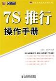 7S推行操作手册/制造业规范化管理系列