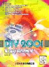 DIY 2001:電腦升級與維修