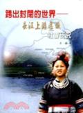 跨出封閉的世界:長江上游區域社會研究