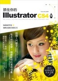 抓住你的Illustrator CS4