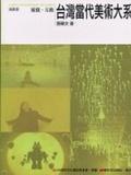 台灣當代美術大系:遊戲.互動:議題篇