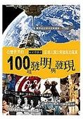 改變世界的100項發明與發現:記錄人類文明進程的寫真