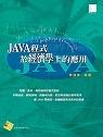 JAVA程式於經濟學上的應用
