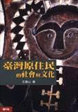 臺灣原住民社會與文化