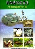 澎湖國家風景區生態旅遊操作手冊