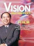 Vision:總裁的14種優質競爭力