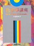 色彩學講座