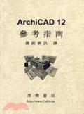 ArchiCAD 12參考指南
