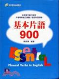 基本片語900