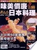 味美價廉日本料理:便宜無罪 好吃有理