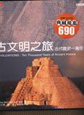 古文明之旅:古代歷史一萬年