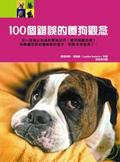 100個錯誤的養狗觀念