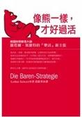 像熊一樣-才好過活:德國時間管理大師羅塔爾.塞維特的爅樂活」新主張