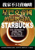 我家不只賣咖啡:星巴克帝國的品牌奇蹟