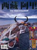 西藏 阿里