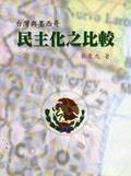 台灣與墨西哥民主化之比較