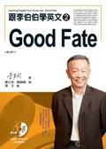 跟李伯伯學英文2:Good Fate:Good Fate