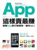 App這樣賣最賺:破解App排行榜規則- 搶作no.1