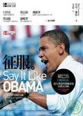 征服:歐巴馬超凡溝通與激勵演說的精采剖析