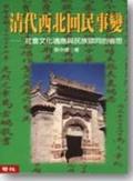 清代西北回民事變:社會文化適應與民族認同的省思