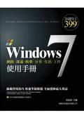 Windows 7使用手:網路.溝通.娛樂.分享.生活.工作