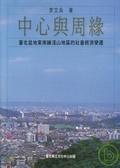 中心與周緣:臺北盆地東南緣淺山地區的社會經濟變遷