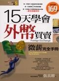 15天學會外幣買賣:微薪完全手冊:few salaries to create big business