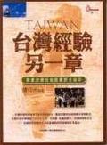 台灣經濟另一章:職業訓練技能競賽野史秘辛