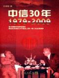 中信30年1979-2009