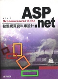 Dreamweaver 8 for Asp.net動態網頁資料庫設計