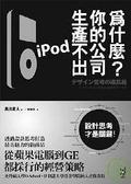 為什麼?你的公司生產不出ipod:設計思考才是關鍵!