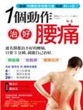 1個動作治好腰痛:連名醫都治不好的腰痛-只要3分鐘-就能自己治好