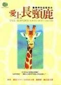愛上長頸鹿:動物界的金髮美女