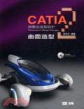 CATIA與產品造型設計