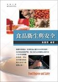 食品衛生與安全