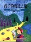 孩子的成長之旅:談幼兒的教育問題
