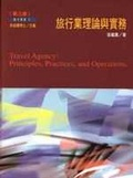 旅行業理論與實務:principles- practices and operations