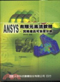 ANSYS有限元素法軟體:實務產品可靠度分析