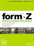 Form.Z室內設計與建築外觀快速建模:從AutoCad到from-Z設計實務