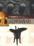 中國歷史:元明清史