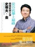 從谷底攀上巔峰:從零到無限幸福的韓國經營之神史蒂夫.金