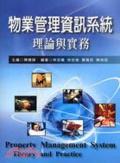 物業管理資訊系統:理論與實務:theory and practice