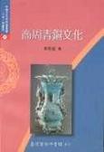 商周青銅文化
