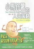 小馬鈴薯的人生策略:平凡小人物的人生決策指南
