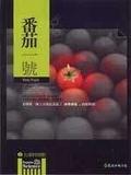 番茄一號:全球第一個上市基改食品「莎弗番茄」的起與落