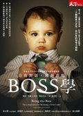 Boss學:自我對話超越盲點