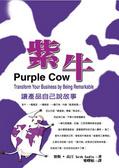 紫牛:讓產品自己說故事