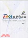 Amos與研究方法