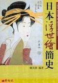 日本浮世繪簡史