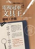 電視冠軍【文具王】:聰明工作術